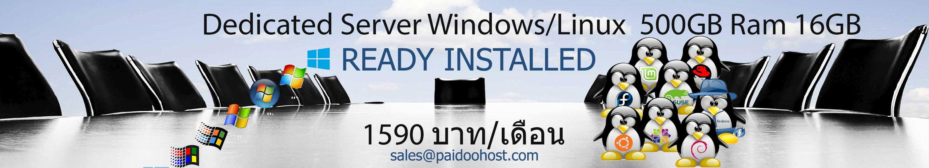 Windows UK/EU Server ราคาถูก